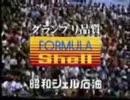 【F1】1992年昭和シェル石油CM【セナ】