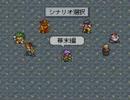 [TAS] LIVE A LIVE 幕末編 in 17:51 thumbnail