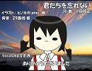 【ユキ】君たちを忘れない【カバー】