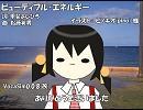 【ユキ】ビューティフル・エネルギー【カ