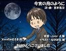 【キヨテル】今宵の月のように【カバー】