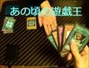 【遊戯王】あの頃のカードでデュエルしてみた⑥【サクリvsドラゴン】 thumbnail