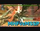 【カオス実況】XBOX360版MHFを4人で実況してみた最終回【MSSP】
