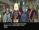 テイルズオブグレイセスエフ 未来への系譜編をプレイ Part3 thumbnail