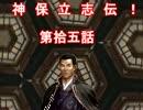 【太閤立志伝5】 神 保 立 志 伝 ! その15【地味実況】
