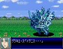 スーパーロボット大戦D 戦闘シーン集 ルイーナ機 2/2