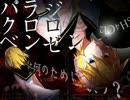 【鏡音リン・レンAppend】power「パラジクロロベンゼン」【デモソング】 thumbnail