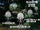 【ピコ】もののけ姫【カバー】