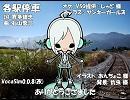 【ピコ】各駅停車【カバー】