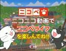 【ニコニコアプリ】ニコペ thumbnail