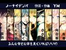 【★】ノーナイデンパ【合唱】 thumbnail