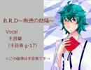 【未音蘭(未音勇)】 B.R.D~叛逆の劫焔~【UTAUカバー】