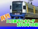 【A列車で行こう】 月刊ニコ鉄動画ランキング2010年11月版(修正ver)