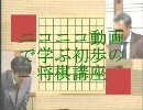 【ニコニコ動画】ニコニコ動画で学ぶ初歩の将棋講座 その1を解析してみた