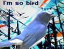 【ニコニコ動画】I'm so Birdを解析してみた