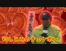 しじみのチェケボン戦 音声版 (不死身のドカボン×松岡修造)