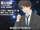 【キヨテル】星の指輪【カバー】