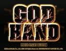 【GODHAND】10.12.11 神拳ゼミ 冬期講習 初級編(1/3)【ニコ生】