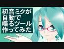 【ニコニコ動画】【自動で】初音ミクが自動で喋るツール作ってみた!【喋らせてみた】