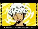 【ニコニコ動画】【手描きワンピ】ローも 吹 っ 切 れ た…?【替え歌】を解析してみた