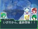 大妖精のソードワールド2.0【2-1】