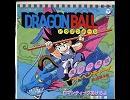 アニソン (301) ドラゴンボール ロマンティックあげるよ thumbnail