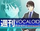 週刊VOCALOIDランキング #167