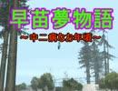 【東方GTA】早苗夢物語8前編【GOLD】