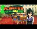 【卓M@s】続・小鳥さんのGM奮闘記 Session25-1【ソードワールド2.0】