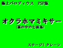 【ニコニコ動画】【パロディウスBGM】オクラホマミキサーを解析してみた