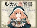 【PV】「ルカの巡音書」~VOCALO-CLASSICA OMNIBUS II~【VM15 C45,46 ...