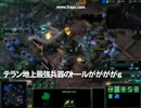 starcraft2(スタークラフト2)超初心者向け外人さんと対戦動画08 thumbnail