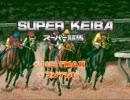 スーパー競馬