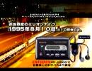 赤坂泰彦のミリオンナイツ 1995年8月10日 500回目