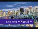 Vlidgeの『Last Talks~再会の花~』を弾いて歌ってみた。【フイール】