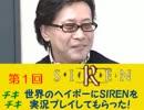 世界のヘイポーにホラーゲーム『SIREN』を