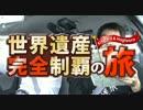 【ニコニコ動画】部長とカメラ 世界遺産完全制覇の旅~ニュージーランド編~ 第1-1話を解析してみた