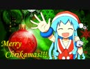 【クリスマス音MAD】イカむすべり【侵略!イカ娘】 thumbnail