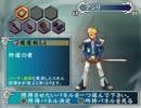 【PCSX2】アンリミテッドサガ外道の書入手【エミュレータ】