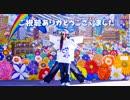 【DO@RAT】Spring Shower踊ってみた【仏壇仮面】 thumbnail
