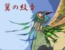 ショートピクチャーズ・翼の紋章