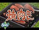 [sims3] 焼肉さん part.1