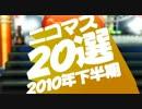 アイドルマスター 2010年下半期ニコマス20選開催のお知らせ ‐ ニコニコ動画(原宿)