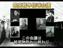 【ニコニコ動画】【ゆっくり動画】 終戦に命を賭けた書記官長 -その2-を解析してみた