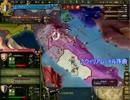 【EU3】イタリア王国建国の手引き その2