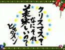 完コピ目指して『クリスマス?なにそれ美味しいの?』歌ってみた!! thumbnail