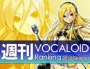 週刊VOCALOIDランキング #168