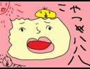 【こやつめ】 ハハ般若心経 【リミックス】