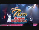 【PV】「Rio Super Carnival」LIVE DVD