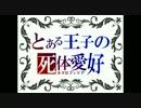 【僕の理想の花嫁は】王子10分耐久【どこにいるのだろう】 thumbnail